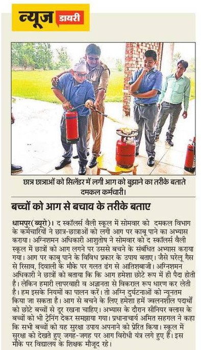 Fire Safety - Amar Ujala (31.07.2018)