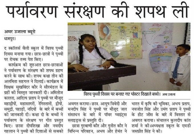 Environment Care Pledge - Amar Ujala (24/04/2018)