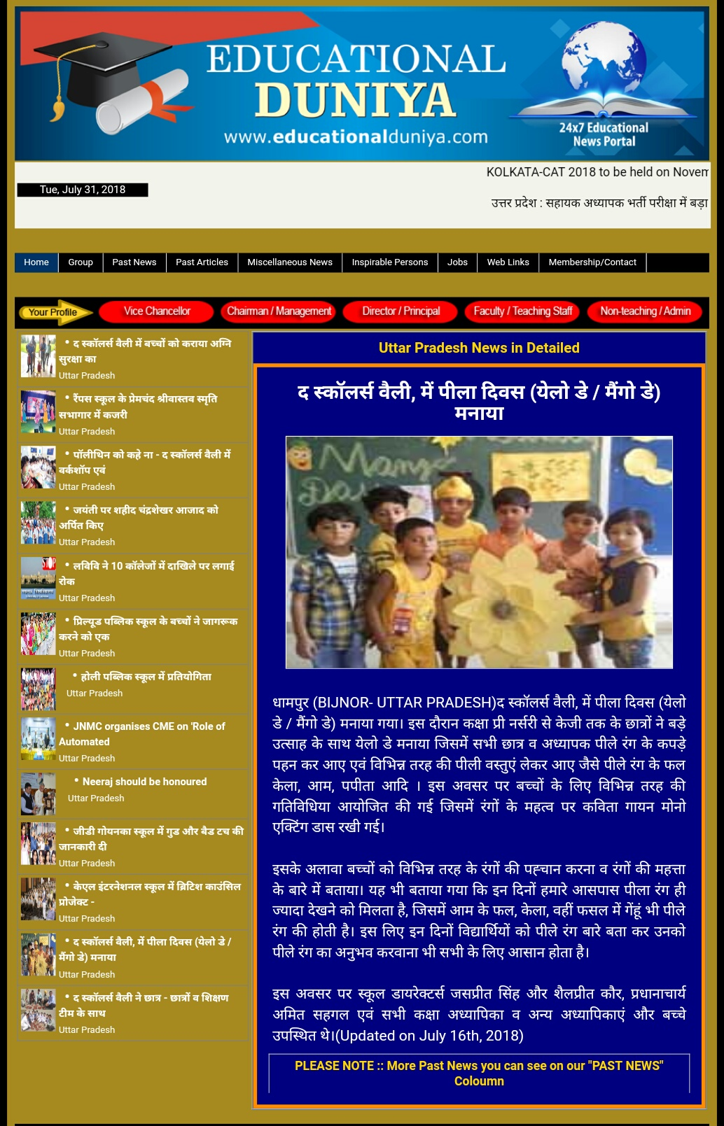 Yellow Day - Educational Duniya News (31.07.2018)