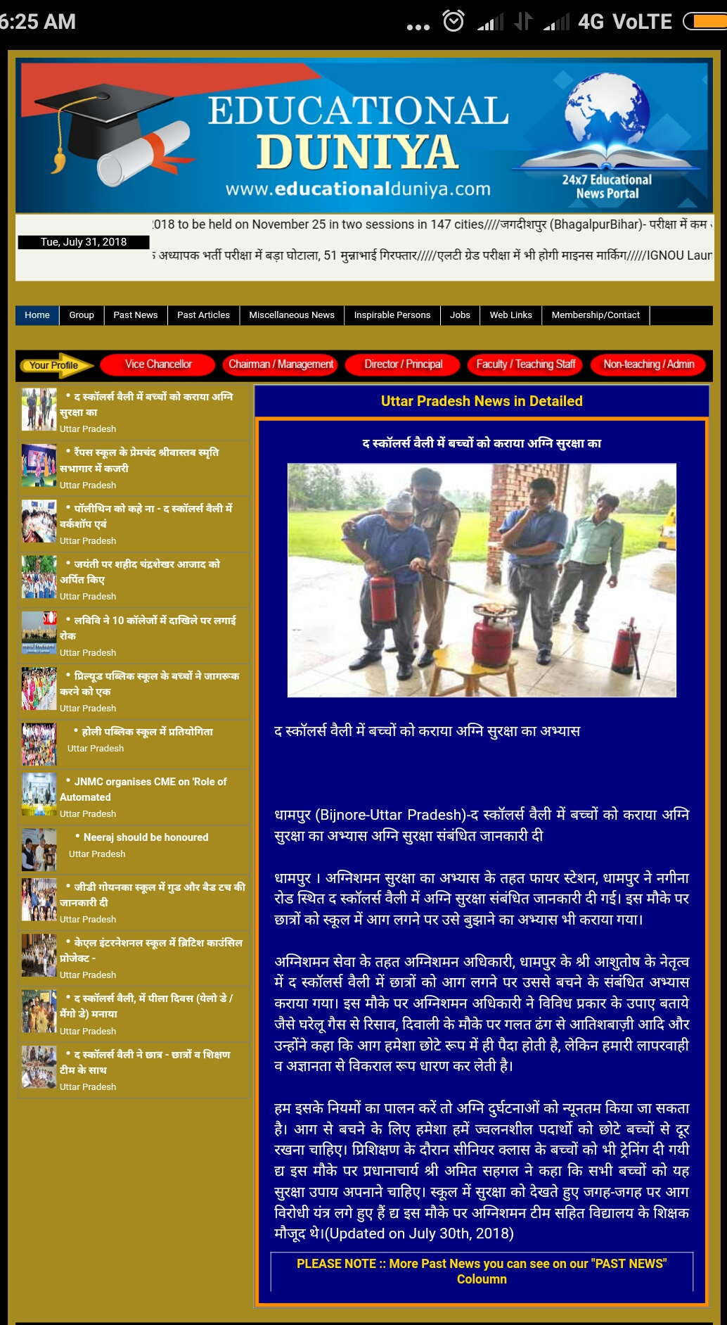 Fire Safety - Educational Duniya News Portal  (31.07.2018)