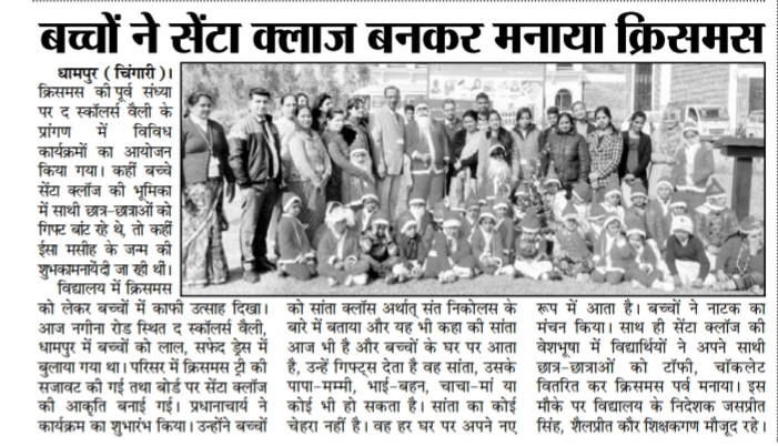 Dainik Chingari Newspaper - (25.12.18)
