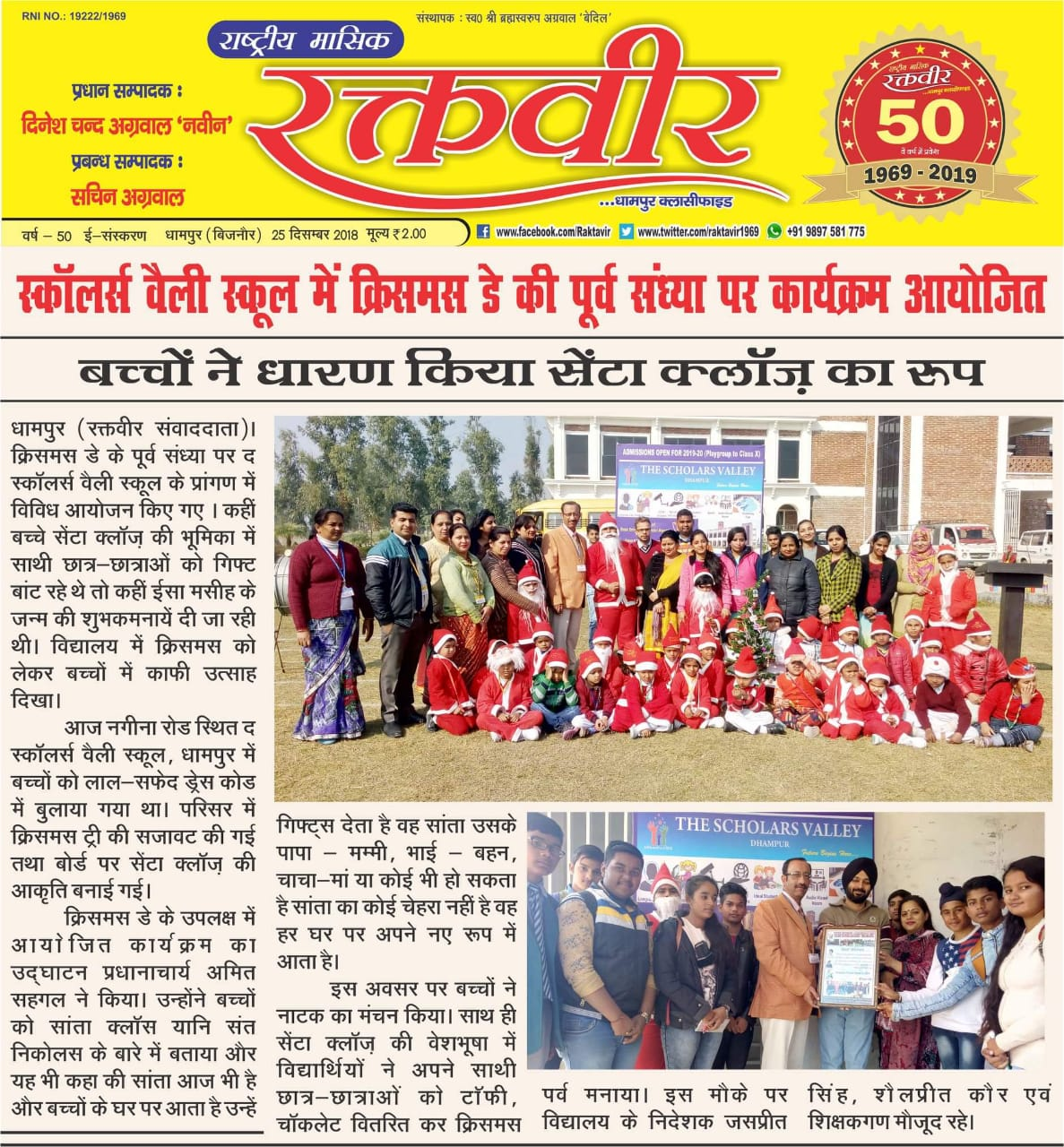 Raktveer Newspaper - (25.12.18)