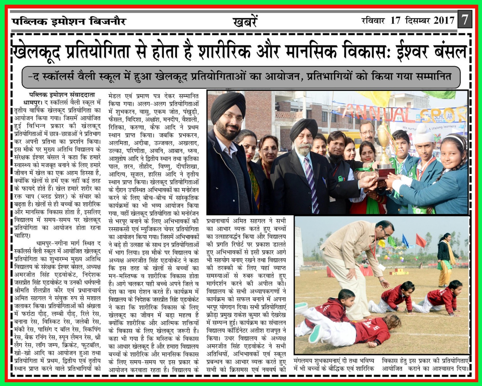 Public Emotion - Bijnor - 17.12.2017