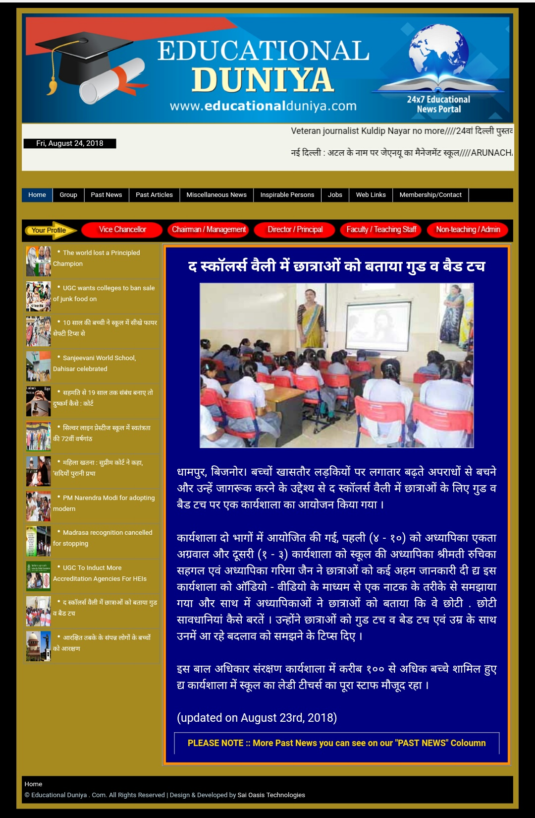 Educational Duniya Portal - Girls Session