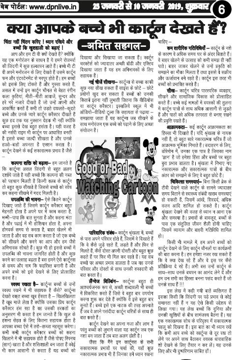 Divine Plus - Article on Cartoon Watching by Kids