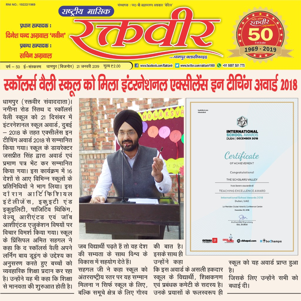 International School Award in Raktavir e-edition