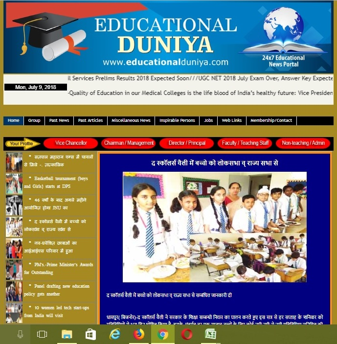 Educational Duniya (08.07.2018)