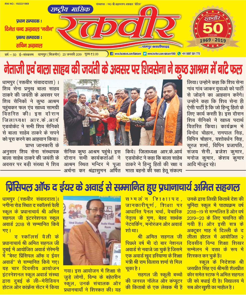 International Principal Award in Raktavir e-edition