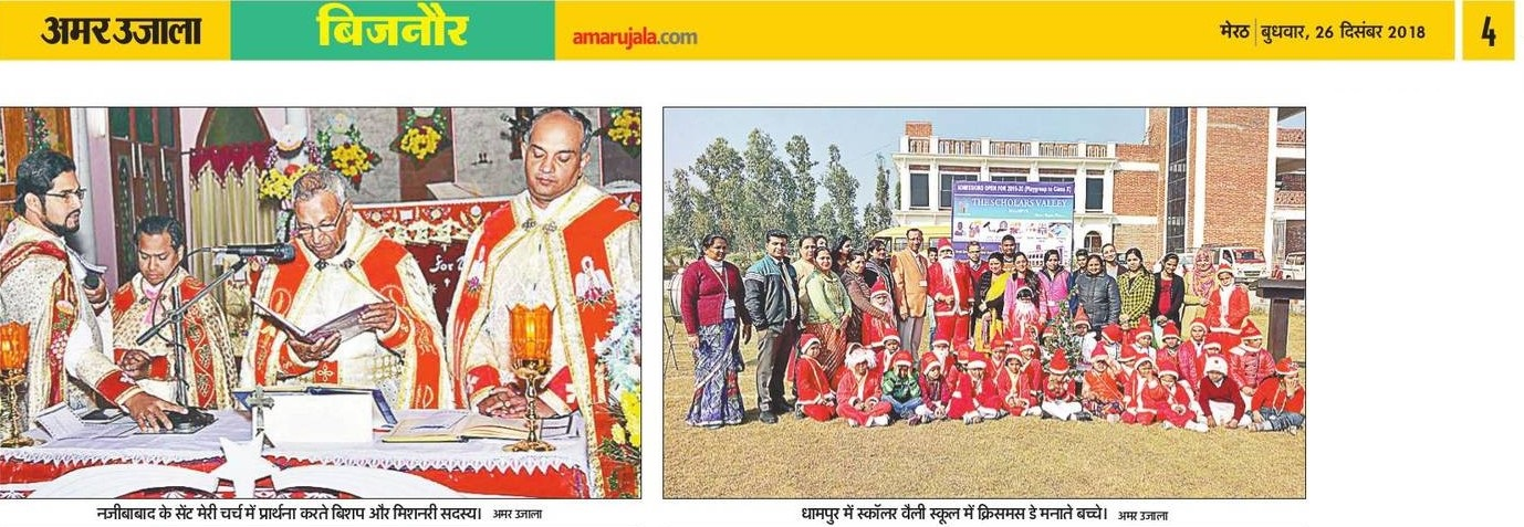Amar Ujala Newspaper - 25 Dec 18