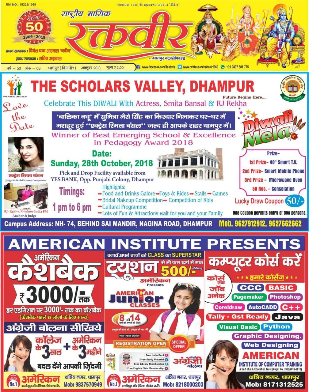The Scholars Valley - School Image